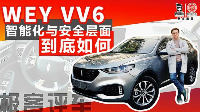 搭载 20 种智能安全系统的 WEY VV6,智能化表现到底如何?| 极客评车