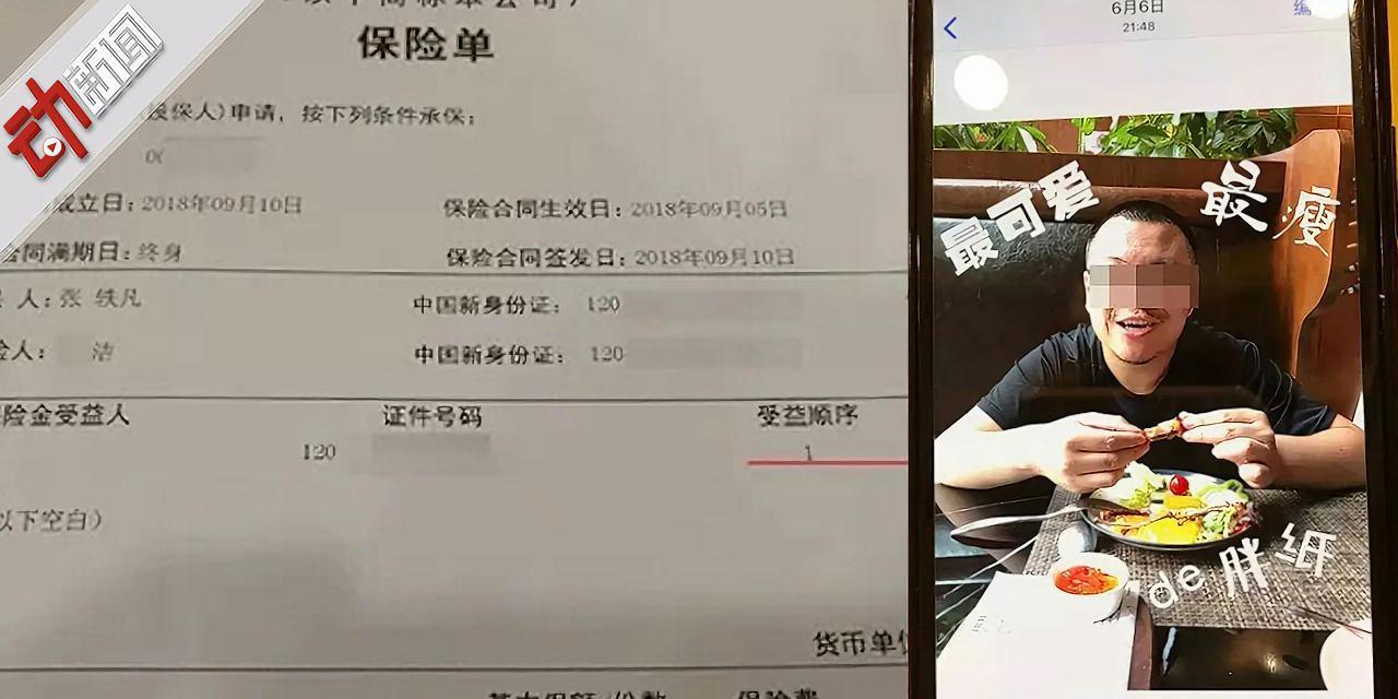 男子被指为骗3千万元 跨国杀妻骗保?中国总领馆:被泰国警方控制