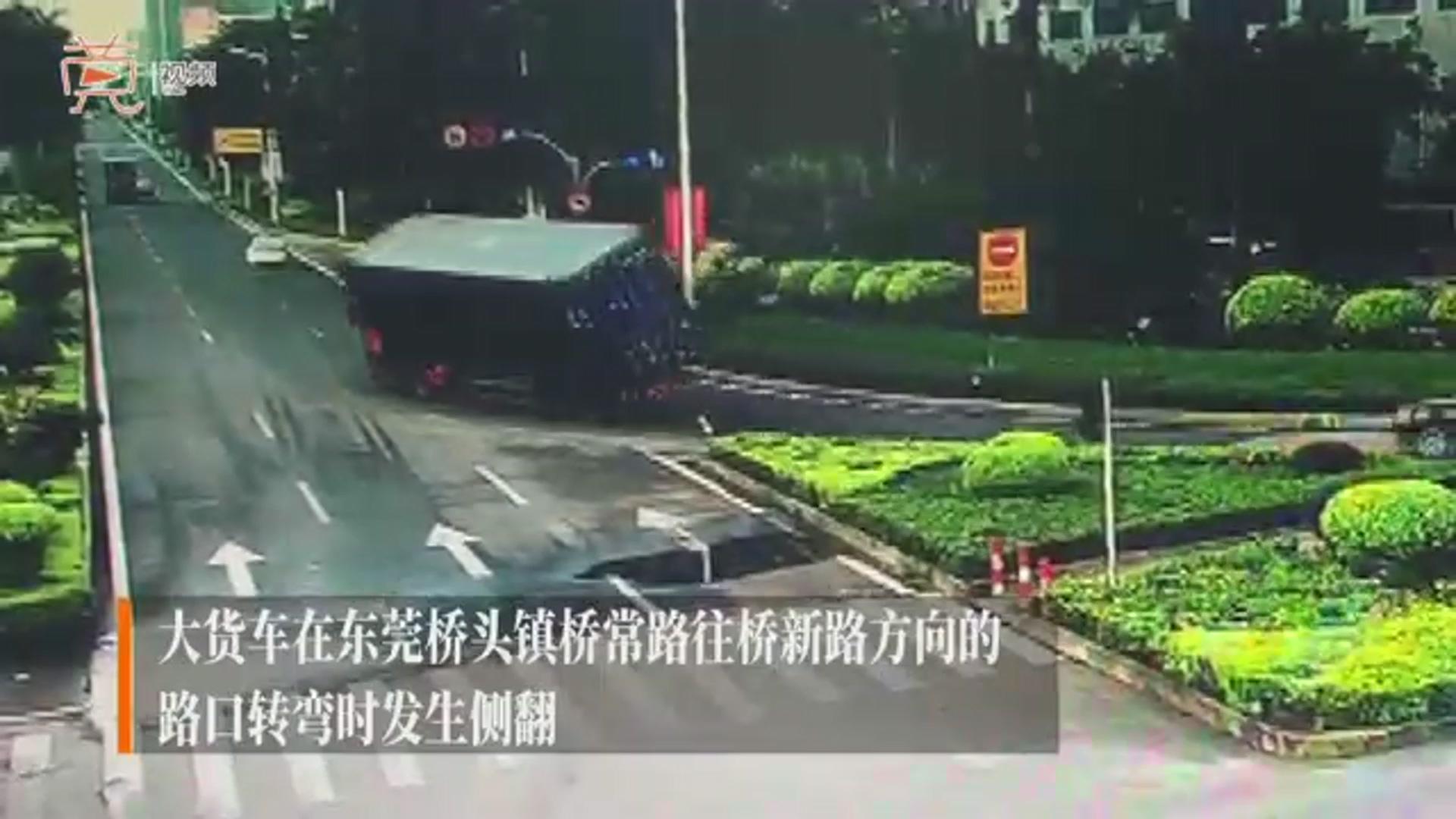 """惊险!东莞一大货车上演""""漂移""""侧翻!"""
