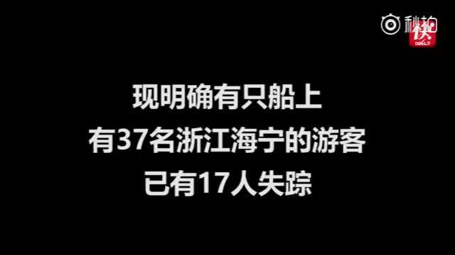普吉岛沉船事故遇难人数上升至17人