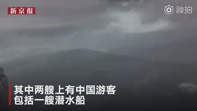 普吉岛沉船事故