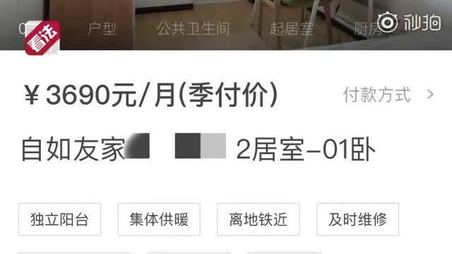 女子北京租房物品全丢损失6万8 自如管家:保洁当垃圾扔了