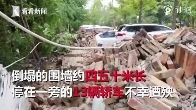 陕西小区围墙倒塌13车被砸 物业街道市政:不归我管