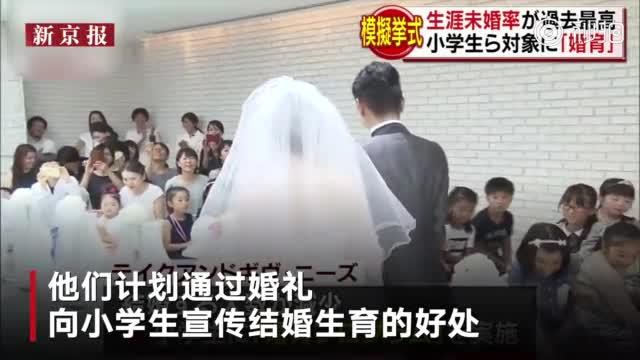"""最""""丧心病狂""""的催婚!日本向小学生推出""""观看婚礼""""活动"""