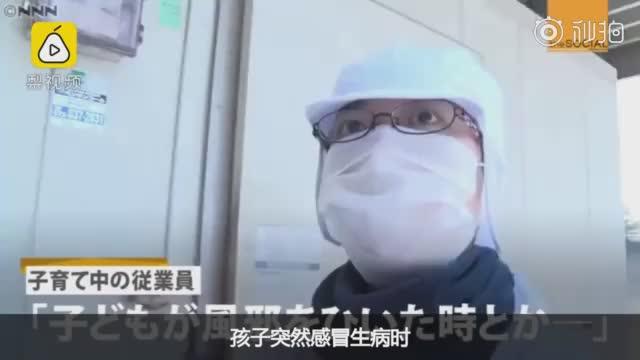 佛系上班!日本海鲜厂工人自行决定工作时间和内容