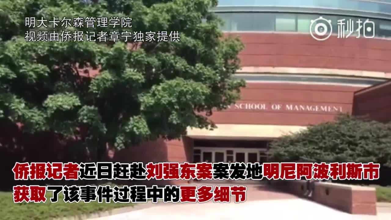 侨报记者实地探访刘强东案细节:饭局中已有过一次报警