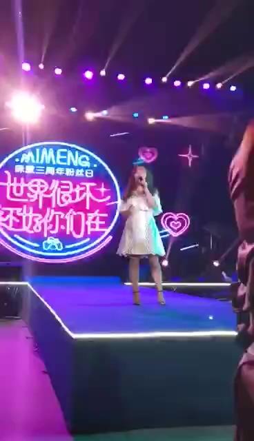 咪蒙三周年粉丝日 给大家现场演唱《小幸运》
