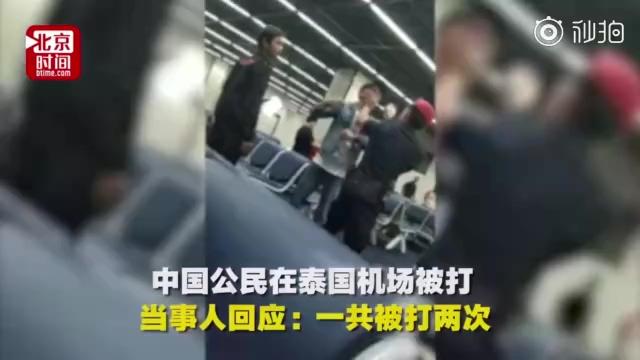 中国公民泰国机场被打 当事人回应:一共被打两次