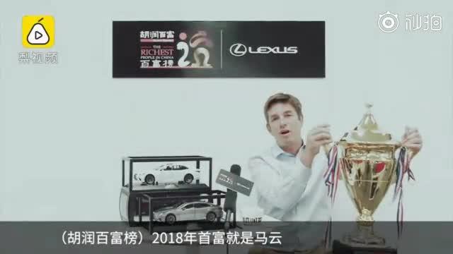 2018胡润百富榜公布
