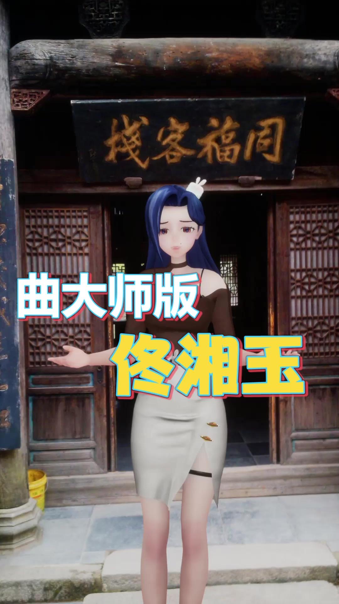 曲大师版佟湘玉