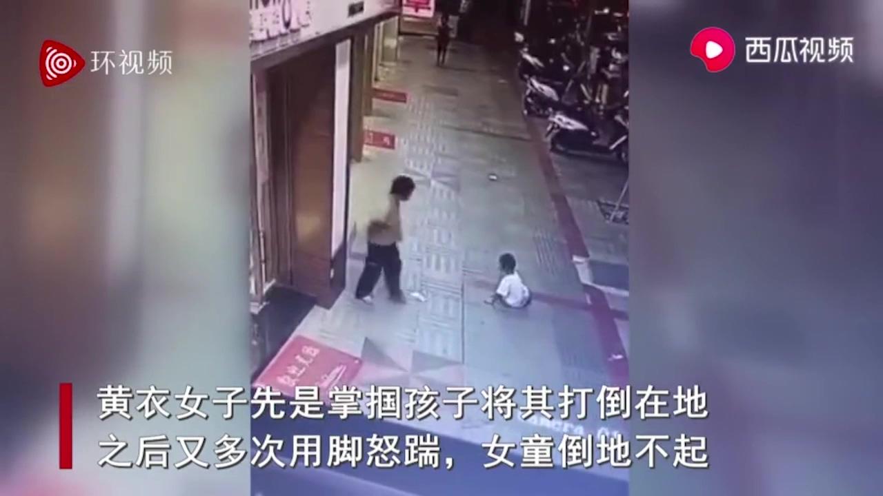 中年女子当街连续踩踹、殴打女童,开平警方:系母女,在调查