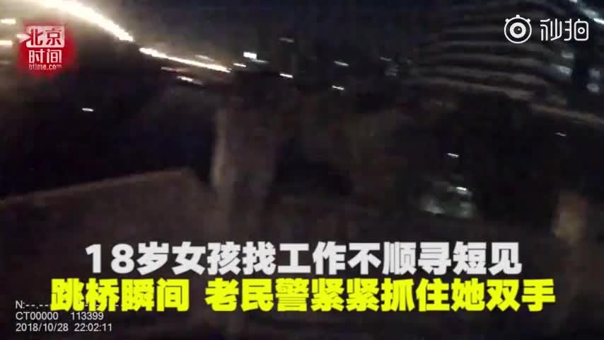 18岁女孩找工作不顺寻短见 跳桥瞬间 老民警紧紧抓住她双手