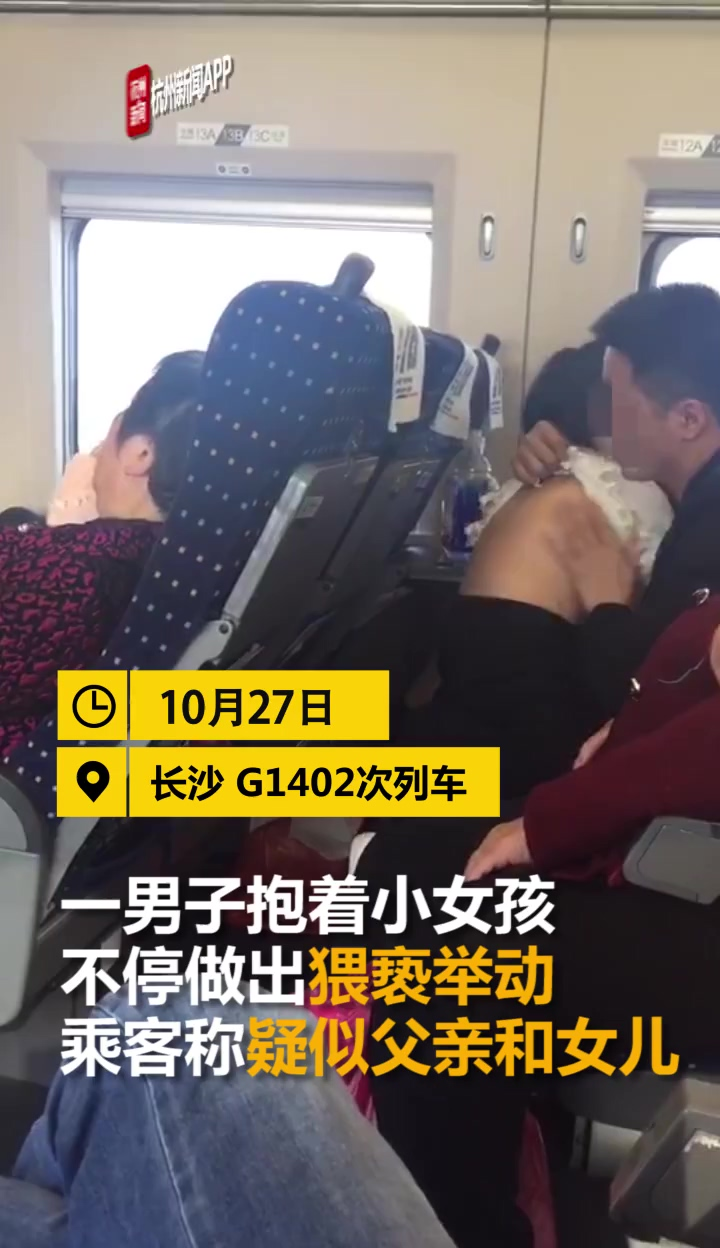 南昌铁路公安回应高铁女童疑被猥亵:系父女,不构成猥亵