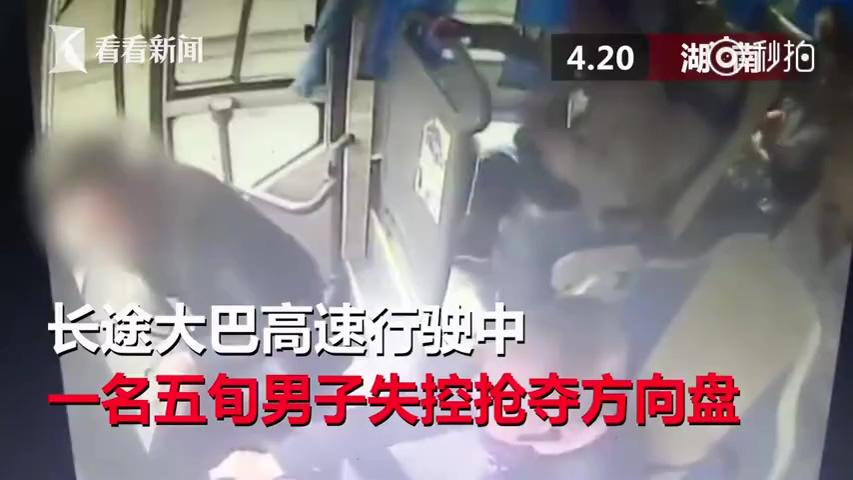 高速上男子坐过站抢方向盘 乘客一脚将其踹飞