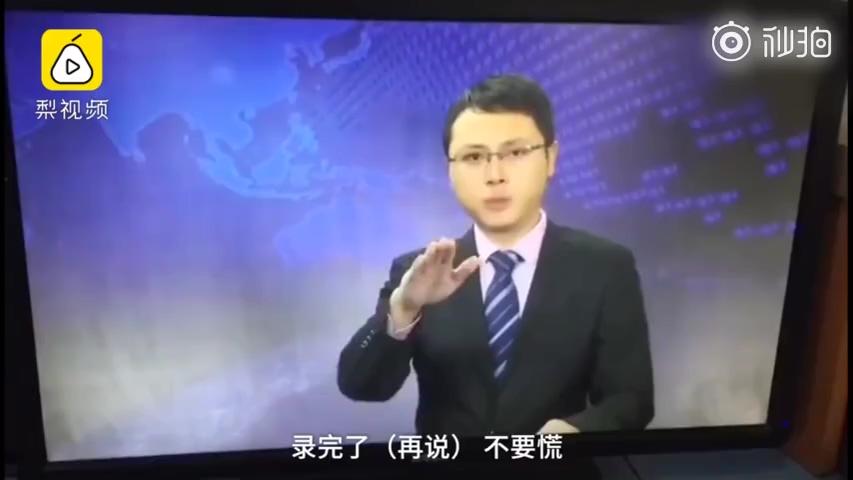 突发地震主播淡定录节目:不要慌
