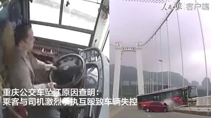 还原坠江前最后10秒!重庆坠江公交车内监控曝光