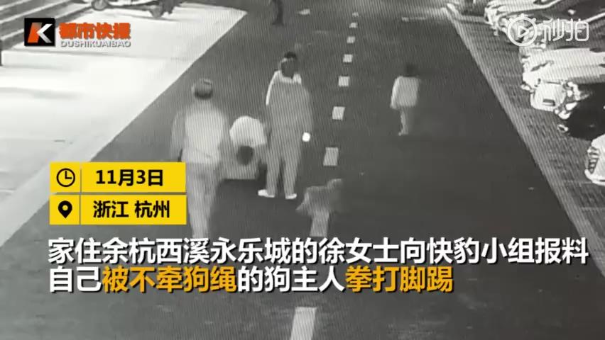 杭州一位妈妈被不牵狗绳的男主人骑在身下殴打!两个孩子就在旁边