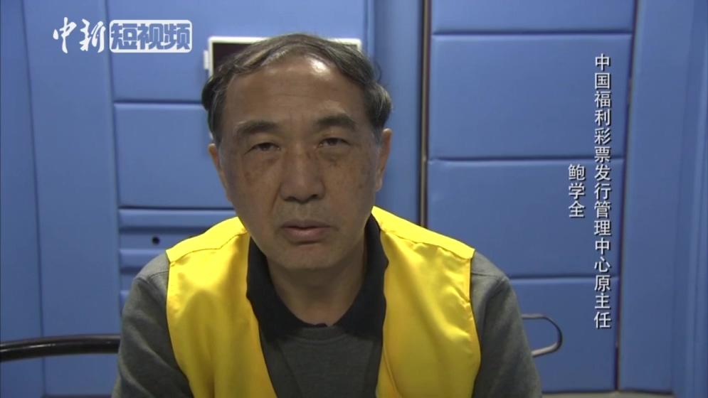 以案明纪:中国福利彩票发行管理中心4名原负责人忏悔视频