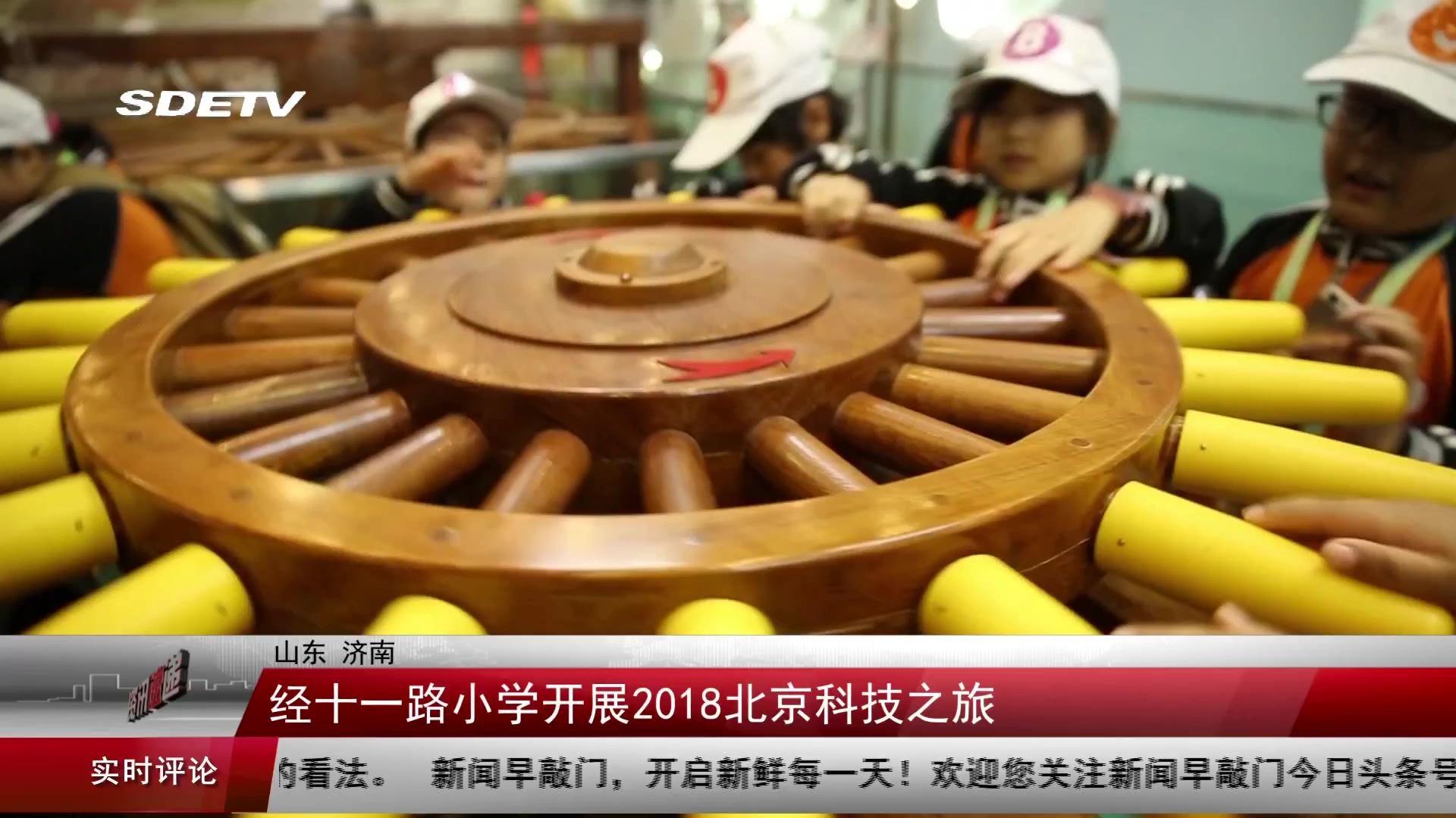 济南市经十一路科技开展2018北京之旅年级_网小学一足球小学图片