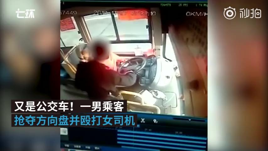 因被老人称呼激怒,男乘客抢方向盘打司机